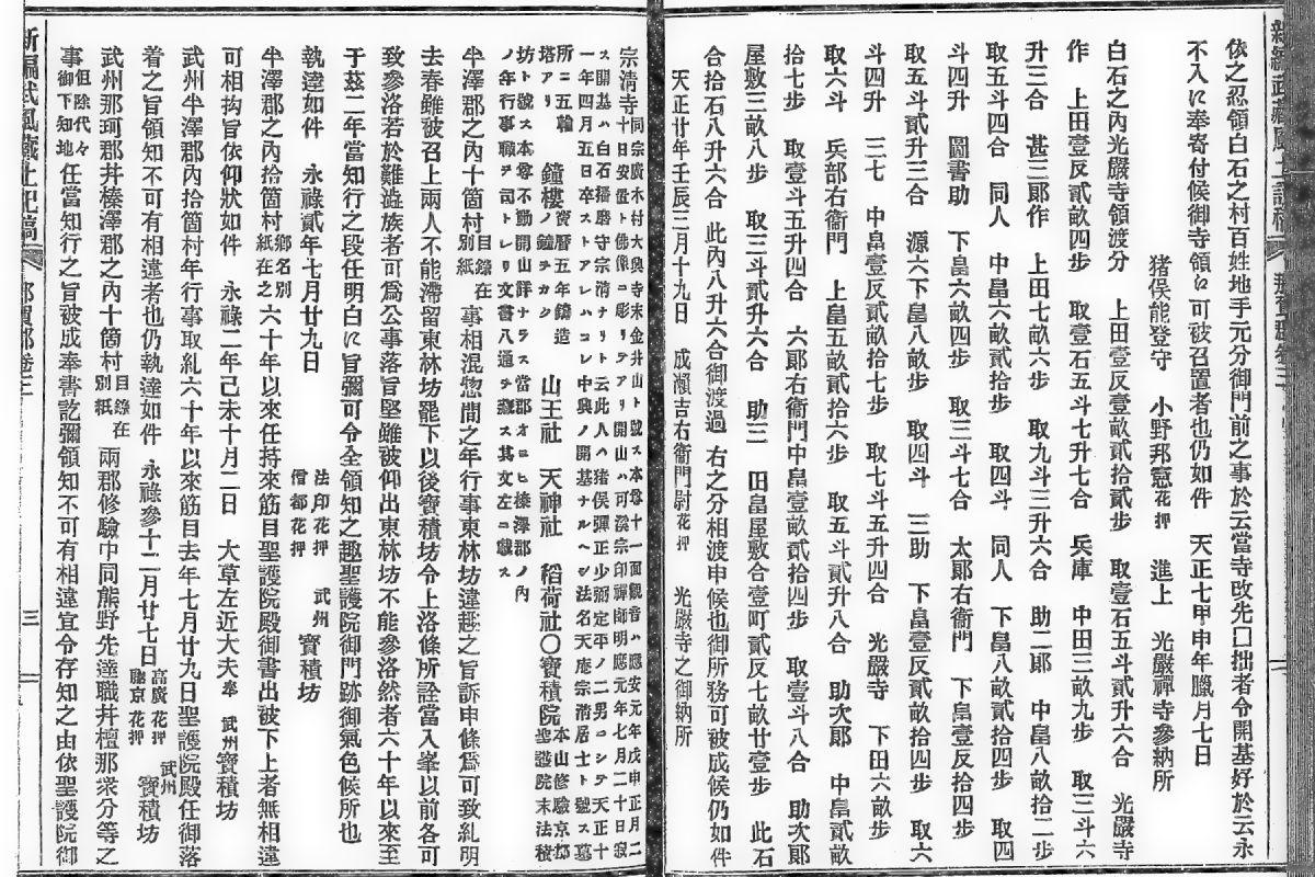 新編武蔵風土記稿 臨済宗妙心寺派 宗清寺