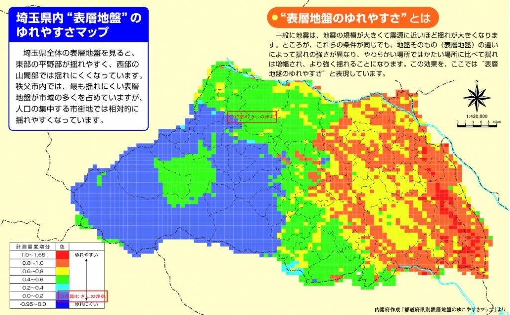 埼玉県 表層地盤 ゆれやすさ